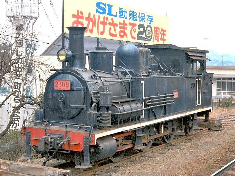 2109(保存車両)