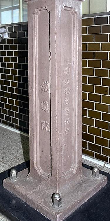 川西池田駅旧跨線橋支柱(2)