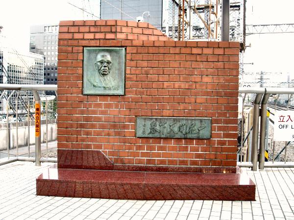 新幹線建設記念碑