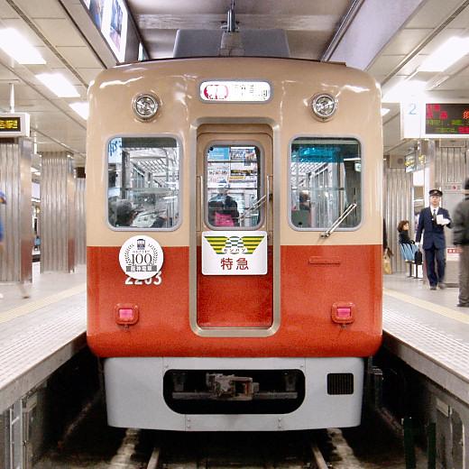 阪神「開業100周年」記念ヘッドマーク&センバツ特急板付き2203