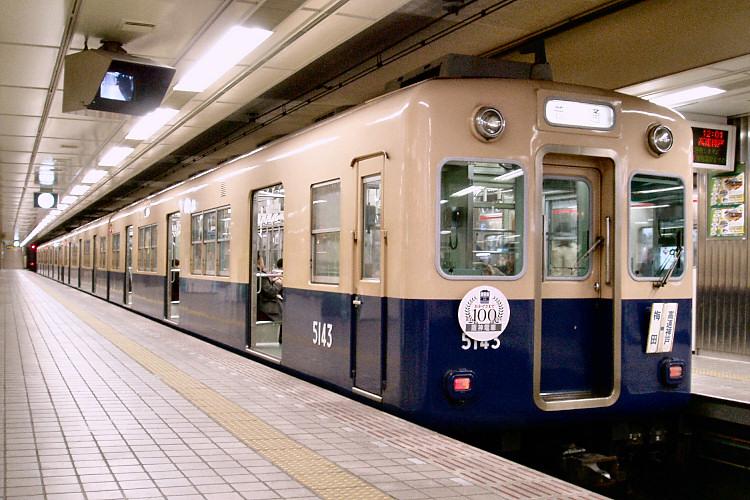 阪神「開業100周年」記念ヘッドマーク&行先方向板付き5143
