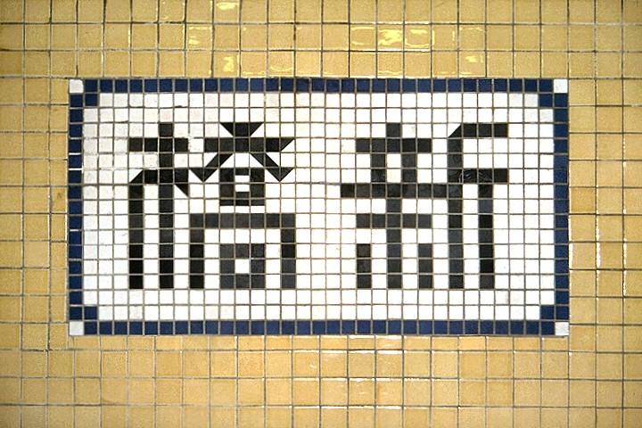 東京メトロ旧新橋駅名標