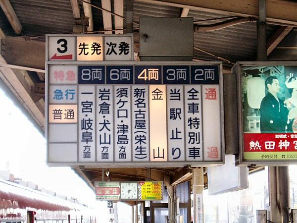 太田川駅発車案内板