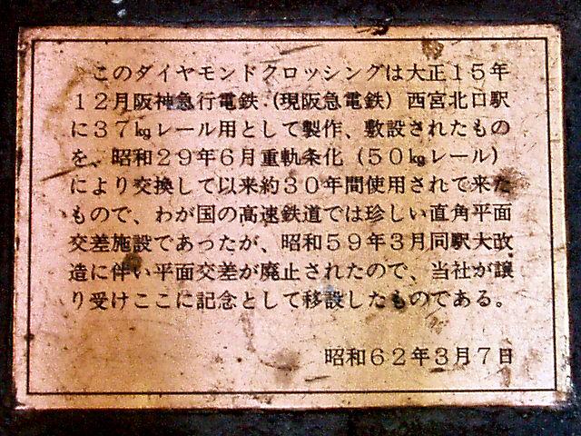 西宮北口ダイヤモンドクロス保存レール説明板