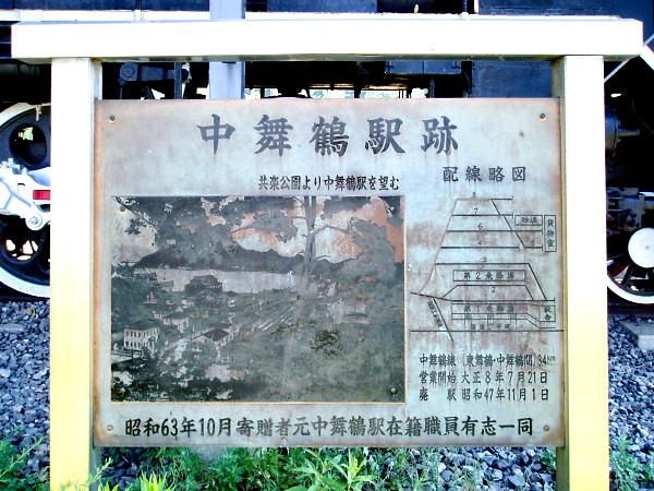 中舞鶴駅跡記念標