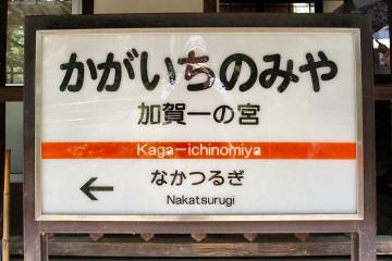 加賀一の宮駅名標