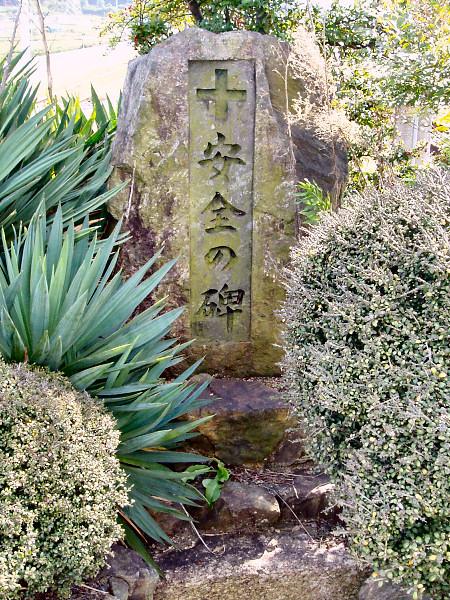 木津駅安全の碑