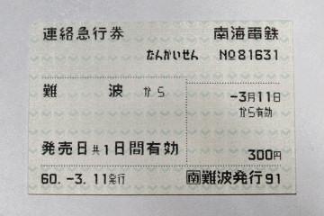 南海電鉄連絡急行券