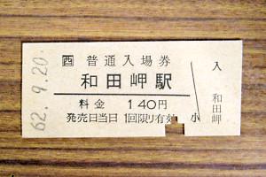 和田岬駅入場券