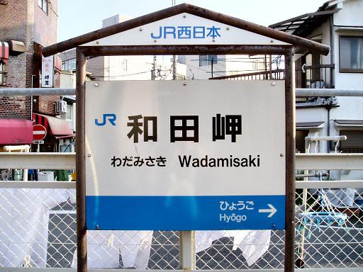 和田岬駅名標